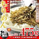 あったかご飯にドンピシャ♪めかぶチリメン 475g(95g×5個)ちりめんじゃこ【送料無料
