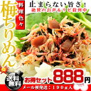うめ海鮮 梅ちりめん お徳用 190g (95g×2袋入り)...