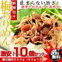 うめ海鮮 梅ちりめん お徳用 950g (95g×10袋入り)[送料無料][ちりめんご飯] [チリメン]ちりめんじゃこ