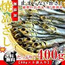 鹿児島県産 焼きめざし お徳用 400g (80g×5個入り...