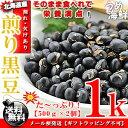 栄養たっぷり♪北海道産 純 国産 煎り黒豆 1kg(500g×2個)【訳あり】【送料無料】※代金引換不可 F
