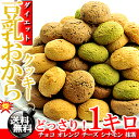 豆乳おからクッキー 5種どっさり1kg(250g×4袋) しっとりタイプ【送料無料】【おから】【クッキー】※代金引換不可 T