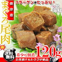 コラーゲンたっぷり♪まぐろ尾肉の佃煮 120g(マグロ角煮 佃煮)【送料無料】