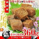 コラーゲンたっぷり♪まぐろ尾肉の佃煮(マグロ角煮/佃煮)120g×3個入り【送料無料】