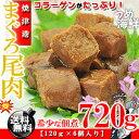 コラーゲンたっぷり♪まぐろ尾肉の佃煮(マグロ角煮/佃煮)120g×6個入り【送料無料】
