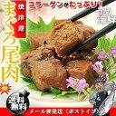 コラーゲンたっぷり♪まぐろ尾肉の佃煮(マグロ角煮/佃煮)11...