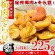 紀州南高梅& そら豆 のコラボ♪梅肉そら豆 お特用 (75g×3個) 【送料無料】【ソラマ…