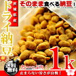 食べたらヤミツキ♪茨城県産 ドライ納豆 お徳用 1kg(500g×2個)(うす塩味)【送料無料】【無添加】※代金引換不可 F