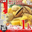大人のプレミアム♪ミックスナッツ 塩味 お徳用 1kg(500g×2個)【訳あり ナッツ】【送料無料】※代金引換不可 F