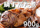 900g大きな真鯛のすがた煮!淡路島うずしお温泉うめ丸『鯛すがた煮(4人〜5人用)』添加物は一切使用しておりません!