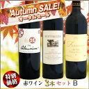 楽天ウメムラ Wine Cellar【オータムセール】特別価格 赤ワイン 3本セット B