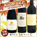 楽天ウメムラ Wine Cellar【オータムセール】特別価格 赤ワイン 3本セット C