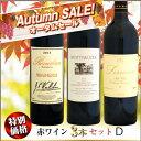 楽天ウメムラ Wine Cellar【オータムセール】特別価格 赤ワイン 3本セット D