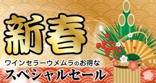 新春スペシャルセット