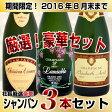 社長厳選・豪華シャンパン3本セット