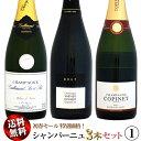 楽天ウメムラ Wine Cellar【送料無料】初春セール シャンパーニュ 3本セット 01