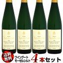 【送料無料】4本セット ワイングート・モーゼルシルト ユルツィガー・ヴルツガルテン アウスレーゼ [1999]750ml