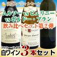 【決算特別価格】ムルソーvsピュリニーvsボルドー・ブラン 白ワイン飲み比べセット 第2弾(ナルヴォー・ペルノ12)