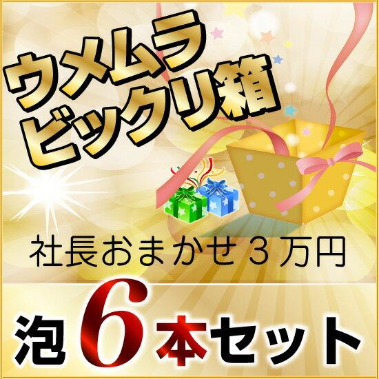 2016年秋 びっくり箱L(泡6本)(3万円)