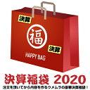 2020年 決算 ワイン福袋(そ) 4本...