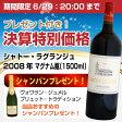 シャンパン・プレゼント付き!【マグナム瓶】 シャトー ラグランジュ [2008]1500ml