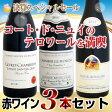 【決算特別価格】コート・ド・ニュイのテロワールを満喫 赤ワイン3本セット