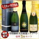 【2月末まで期間限定!特別価格】社長厳選シャンパン 豪華3本セット