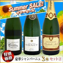 【サマーセール】豪華シャンパーニュ 3本セット 2