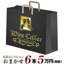 社長セレクション おまかせ ワイン6本セット (5万円)