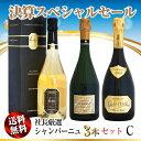 楽天ウメムラ Wine Cellar【決算セール】送料無料 社長厳選 シャンパーニュ 3本セット C