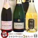 【クール送料無料】初夏セール シャンパーニュ 3本セット 13
