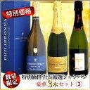 【24セット限定!特別価格】社長厳選シャンパン 豪華3本セット 3