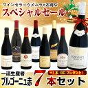 【新春スペシャルセール】限定セット数 一流生産者ブルゴーニュ 赤ワイン 7本セット 第二弾 (グラン