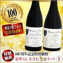 【100周年記念の特別価格】 豪華グラン・クリュを含む 2本セット 1