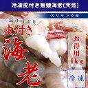 冷凍皮付き無頭海老 送料無料但し、北海道・沖縄別途送料¥500