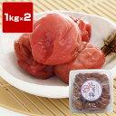 送料無料(北海道、沖縄、¥500) 紀州産の南高梅 しそ漬け しそ梅 (たっぷりお得用)1kg×2 ≪ つぶれ梅 ≫ 訳あり 塩分8%