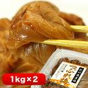 紀州産の南高梅 送料無料(北海道、沖縄¥500) はちみつ梅(たっぷりお得用)1kg ×2≪ つぶれ梅 ≫訳あり