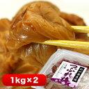送料無料(北海道、沖縄、¥500) 紀州産の南高梅 しそ漬け しそ梅 (たっぷりお得用)1kg×2 ≪ つぶれ梅 ≫ 訳あり