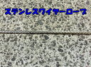 ステンレスワイヤーロープ/切売り/SUSワイヤーロープ SUS304 7×7 SS/O 1mm