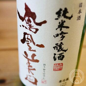 鳳凰美田純米吟醸酒1800ml小林酒造/栃木県要冷蔵日本酒