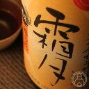 奥播磨 霜月 生 1800ml【下村酒造店/兵庫県】【要冷蔵】【日本酒】