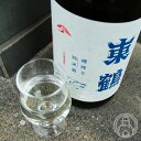 東鶴 純米酒 1800ml【東鶴酒造/佐賀県】【クール便推奨】【日本酒】