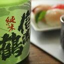 信濃鶴 純米酒 1800ml【酒造株式会社長生社/長野県