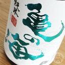 亀の海 旨口純米 1800ml【土屋酒造/長野県】【クール便推奨】【日本酒】