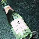 茜さす SPARKLING SEMISWEET 375ml【土屋酒造/長野県】【要冷蔵】【日本酒】