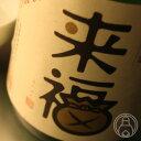 来福 特別純米 若水 1800ml【来福酒造/茨城県】【要冷蔵】【日本酒】