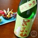 さか松 純米吟醸 秋あがり 1800ml【浪花酒造/大阪府】...