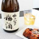 梅乃宿の梅酒 1800ml【梅乃宿酒造/奈良県】