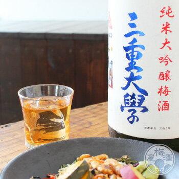 純米大吟醸梅酒 三重大学 1800ml【寒紅梅酒...の商品画像