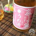 萩乃露 和の果のしずく うめ酒 1800ml【福井弥平商店/滋賀県】